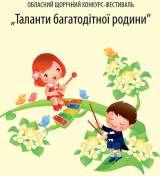В Ужгороді відбудеться обласний фестиваль-конкурс «Таланти багатодітної родини»
