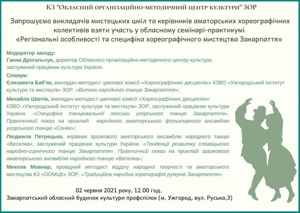 До Ужгорода запрошують хореографів Закарпаття