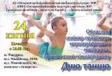 Семінар-практикум хореографічного мистецтва відбудеться в Ужгороді