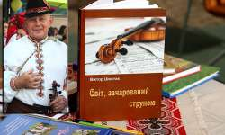 «Світ, зачарований струною» Віктора Шостака