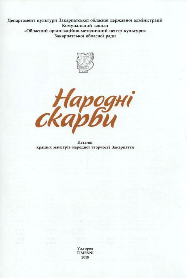 скарби – 0009