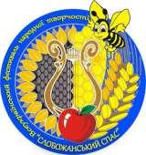 Запрошуємо взяти участь у ХІІ Всеукраїнському фестивалі конкурсі народної творчості аматорських колективів та виконавців «Слобожанський спас»