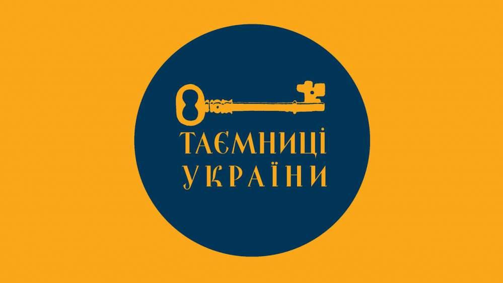 Долучаймося до міжнародного культурно-соціального проєкту «Таємниці України для тебе»
