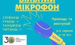 В Ужгороді відбудеться арт-майданчик творчого відпочинку
