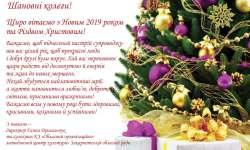 Щиро вітаємо з Новим 2019 роком та Різдвом Христовим!