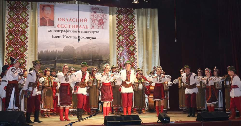 Оголошення про проведення обласного фестивалю-конкурсу народногохореографічного мистецтва імені Йосипа Волощука у 2021 році
