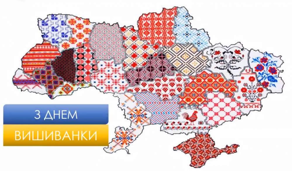 Про регіональні особливості української вишивки