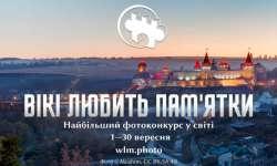 Міжнародний фотоконкурс «Вікі любить пам'ятки» пройде вдесяте